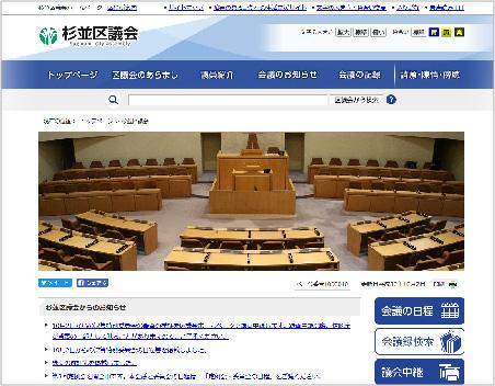杉並区議会ホームページの画像