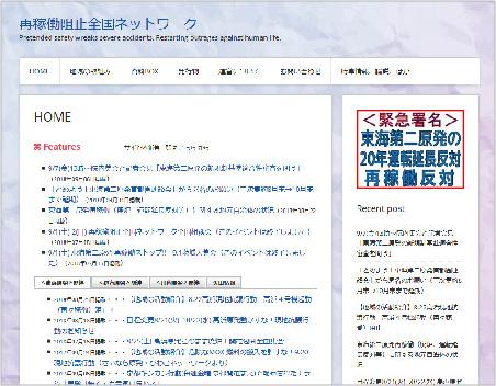 原発再稼働阻止全国ネットワークホームページの画像