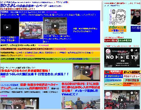 戸田ひさよしの自由自在ホームページの画像