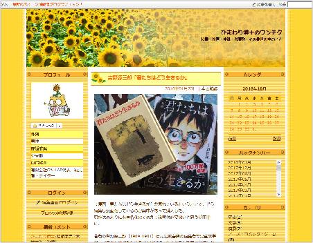 ひまわり博士のウンチクホームページの画像