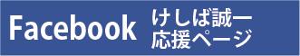 Facebook けしば誠一応援ページ