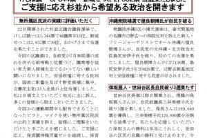 けしば誠一の杉並区民ニュース(2019年5月 387号)を発行
