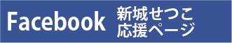 Facebook 新城せつこ応援ページ