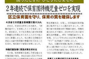 新城せつこの杉並区民ニュース(2019年4月 325号)を発行