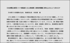 5月13日 日本原電に対する要請書(PDFファイル)