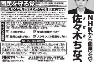 9月10日 佐々木千夏議員のヘイトスピーチを止めました。